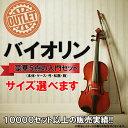 【サイズが5種類から選べます】バイオリン5点セット 本体・弓・セミハードケース・駒・松脂の5点...