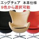 【9色から選択可能 】エッグチェア/レザー仕様/アルネ・ヤコブセン/新品 eggchair デ…