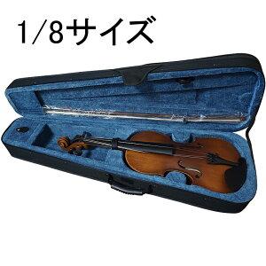 幼児用バイオリン 1/8サイズ/...