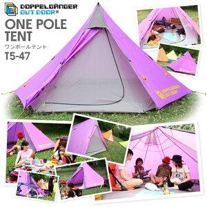 ドッペルギャンガー テント 5人用 簡単組立 簡単設営 アウトドア 災害時用 非常時用 DO...