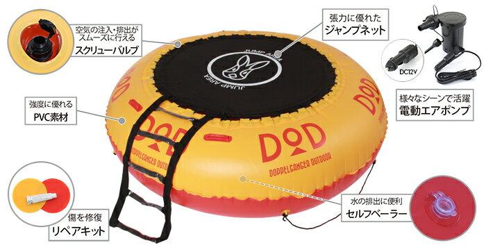 直径215cm★トランポリン215★プールやボートにも変化する1台3役DTR-01DC12V電動ポンプ付属