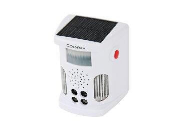 キャットガード GR-10 ソーラー電池で電源不要 超音波式動物忌避器