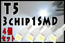 T5 3chip 1SMD(5050仕様) 4個セット■超高...