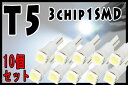 T5 3chip 1SMD(5050仕様) 10個セット/超...