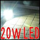 LED 次世代 フラッシュライト ランタン 懐中電灯 flood light20W LED投光器 DC12V専用/防水...