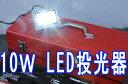 期間限定 特価 セール SALE 定価の半額以下 %OFF バーゲン 10W LED投光器 DC12V専用/防水・...