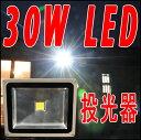 SALE セール 安価 激安 定価の半額以下 家庭用 店舗用 高性能 高品質30W LED投光器 AC85...
