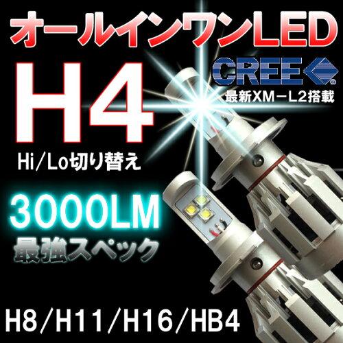 LEDヘッドライト オールワン一体型 3000lm 6000k CREE製 XM-L2 H4hi/lo/H8 H11 HB4 各種ソケット/...