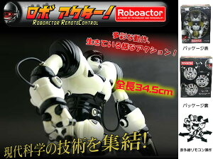 完全二足歩行 近未来型ロボ ロボアクター/本体・プロポ/リモコン操作で多彩な動きを実現・高機能・高性能!/新品  人型 ロボット 2足歩行 ラジコン roboactor