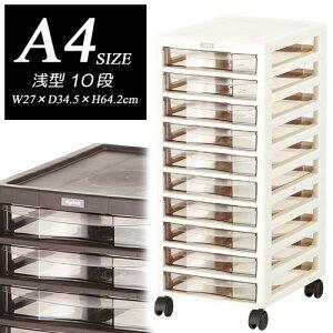 e21b4d96dd 【アプロス】A4サイズ浅型引出し10段収納ケース【レターケース】【予】【05P03Dec16】 品 と落ち着きのあるブラウンスモークの引出しを装備した引出しケース。