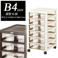 B4サイズ書類ケースアプロスB4深型6段レターケース書類ケース