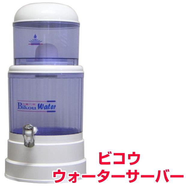 Bikou Water ビコウウォーターサーバー天然ミネラル水生成器ミネラル原液『ミネラル生活』50ml入プレゼント