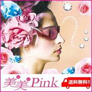 『美美Pink』サングラス【東海光学】特別なピンクの波長がキレイを刺激する。身体の内側から美しさへのアプローチ1