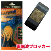 携帯・パソコン用電磁波ブロッカー『MAXmini』マックスミニ◎丸山式コイル☆送料無料☆