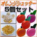 『オレンジシュッター』5個セット◎発明と工夫展入賞の便利グッズ!めざましTVで放映☆メール便送料無料
