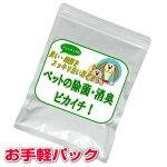 消臭・除菌の衛生洗剤「ペットの消臭・除菌!ピカイチ」350グラム入り35回分