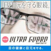 『ULTRAGUARDウルトラガード』UV・ブルーライトカットめがね【東海光学】紫外線UVルテイン保護青色光(Blue−light)近赤外線対策防止1