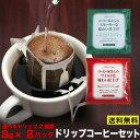 【 送料無料 】ドリップコーヒー コーヒー屋さん味わい仕上げ 選べるドリップ (スペシャル・モカ・...