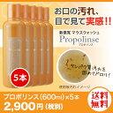 プロポリンス マウスウォッシュ 600ml×5本セット 【送...