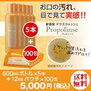 プロポリンス マウスウォッシュ 600mlボトル×5本+12...