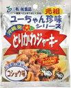 【送料無料】「沖縄 とりかわジャーキーコショウ味」200袋 10P03Dec16
