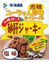 送料無料 「 沖縄 砂肝 ジャーキー 」コショウ 塩味200袋 10P03Dec16