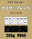 深煎り、切れの良い苦さ、奥行きのあるコク!葉山珈琲「カイザーブレンド 200g」