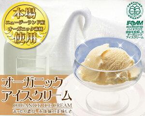 ニュージーランド産オーガニック素材使用!濃厚!「オーガニックアイスクリーム」
