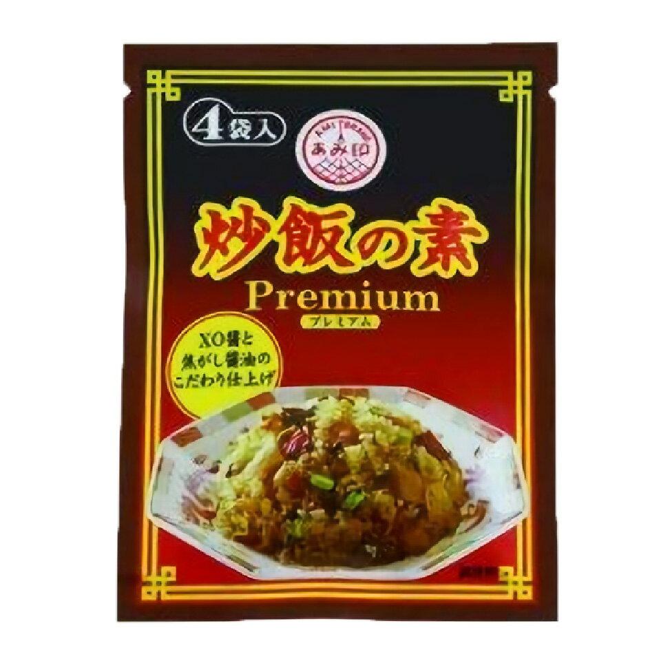 あみ印食品工業あみ印『炒飯の素プレミアム』