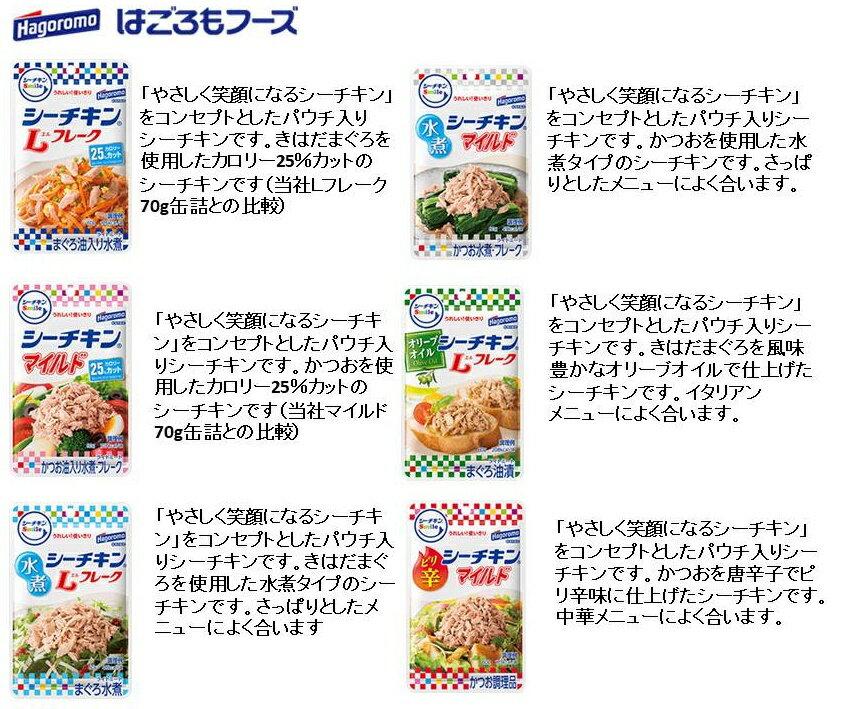 【  】 はごろもフーズ 使いやすい パウチタイプシーチキン 選べる 7種類 1000円 ポッキリ ポスト投函便 10P03Dec16