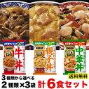 グリコどんぶり亭 牛丼・親子丼・中華丼から選べる2種類×各3袋6食セット ポスト投函便送料無料 保存食 レトルト※外袋を外した状態での配送になります。