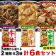 グリコどんぶり亭 牛丼・親子丼・中華丼から選べる2種類×各3袋6食セット ポスト投函便送料…