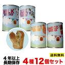 長期保存缶詰パン【送料無料 ※沖縄離島除く】つなぐパン 4種...