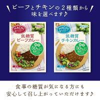 ハチ食品・ハチラボ低糖質カレー