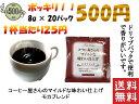 【 送料無料 】ワンコイン プライス 1杯25円 ドリップ コーヒー ...