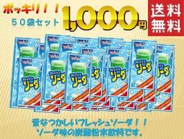 アメリカンコーラ松山製菓の粉末ジュース50袋