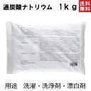 過炭酸ナトリウム (酸素系漂白剤) 1kg KEK 粉末 洗
