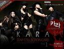 在庫限定!売切御免!プロダクションライセンス付き!韓国アイドルグループ「KARA スターコレク...