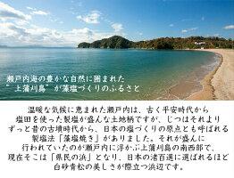 【送料無料】広島藻塩お取り寄せおみやげ海人の藻塩業務用1キロ詰袋【10個セット】蒲刈物産
