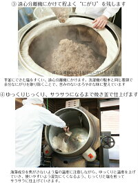 蒲刈物産海人の藻塩土器入り250g
