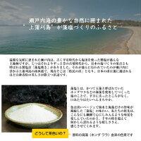 【送料無料】藻塩広島お取り寄せギフト呉つけ塩海人の藻塩業務用1キロ詰袋【2個セット】蒲刈物産