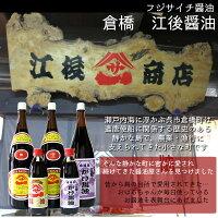江後醤油製造所江後の濃口醤油宝1800cc【4本セット】