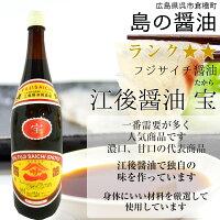 江後醤油製造所フジサイチ醤油2本セット
