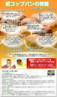 防災備蓄食紙コップパン長期保存食紙コップパン・バター味30個東京ファインフーズ