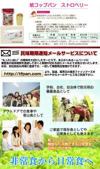 防災災害紙コップパン長期保存紙コップパン・ストロベリー味30個入り東京ファインフーズ