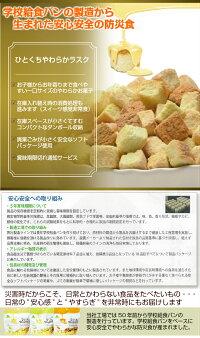 防災食品備蓄食品アウトドアラスクやわらかいひとくちやわらかラスク・メープル味30個東京ファインフーズ