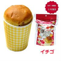 防災・保存・登山食!30個入りの3年保存パン!紙コップ保存パンバター味