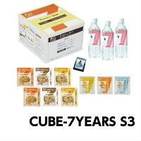 7年保存食セット3日間分「CUBE-7YEARSS1」