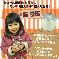 家庭用缶ロール器専用缶(4号缶)
