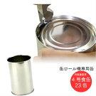 家庭用缶ロール器